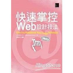 快速掌控Web設計技法-Give You Professio