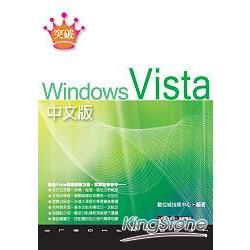 突破Windows Vista中文版