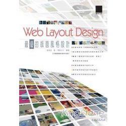 Web Layout Design:最優的版面風格設計
