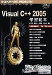 Visual C++ 2005學習範本