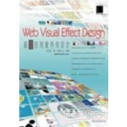 Web Visual Effect Design-最優的視覺特效