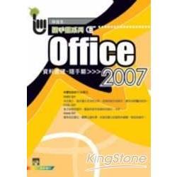 Office 2007資料處理隨手翻(World+Excel+Ac