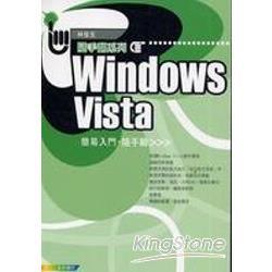 Windows Vista 簡易入門 隨手翻