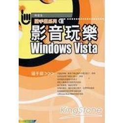 影音玩樂Windows Vista  隨手翻