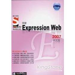 iBook突破 Expression Web 2007中文版Soe