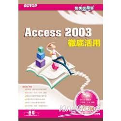 快快樂樂學Access 2003徹底活用(附光碟)