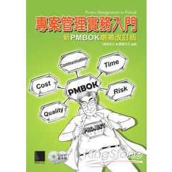 專案管理實務入門--新PMBOK增補改訂版
