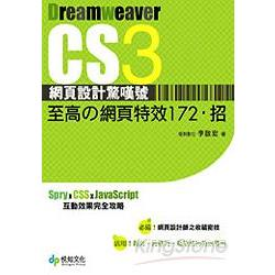 Dreamweaver CS3     網頁設計驚嘆號