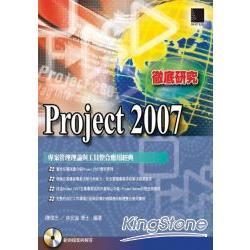 Project 2007徹底研究