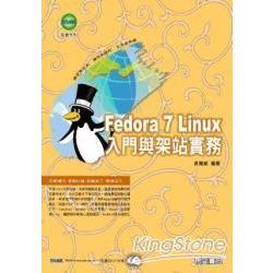 Fedora 7 Linux入門與架站實務