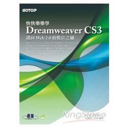 快快樂樂學Dreamweaver CS3(附光碟)