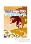 InDesign CS3完美範例設計手冊