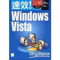 速效!圖解Windows Vista