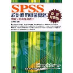 SPSS統計應用學習實務--問卷分析與應用統