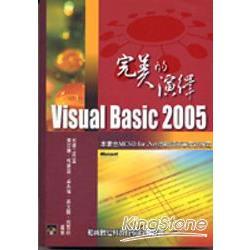Visual Basic 2005完美的演繹