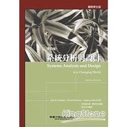 系統分析與設計第四版