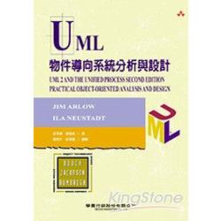 UML物件導向系統分析與設計2e