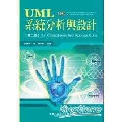 UML系統分析與設計 第二版