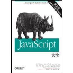 JavaScript大全 第五版
