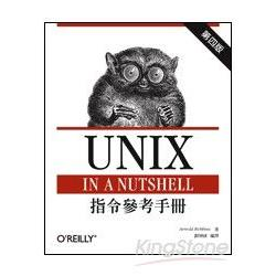 UNIX指令參考手冊 = UNIX in a nutshell /