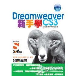 iBook新手學 Dreamweaver CS3 Soez2U 數