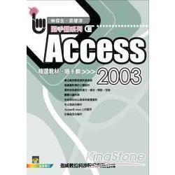 Access 2003精選教材隨手翻