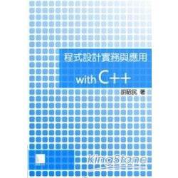 程式設計實務與應用-with C++