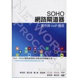 SOHO網路閘道器-實作與VoIP應用