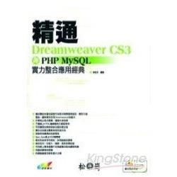 精通Dreamweaver CS3與PHP&MySQL實例整