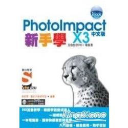 新手學PhotoImpact X3 中文版SOEZ2U數