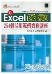 新Excel函數254個活用範例實務講座