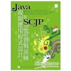 Java視窗應用程式設計與SCJP認證實戰演練