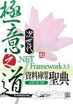 極意之道次世代 .NET Framework 3.5資料