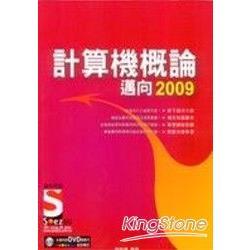 計算機概論-邁向2009