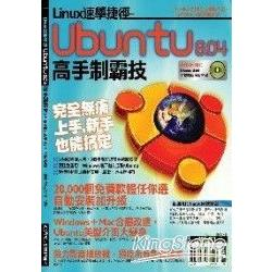 Linux速學捷徑-Ubuntu 8.04高手制霸技