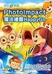 我的e學園-PhotoImpact魔法繪圖Happy G