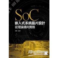 SoC嵌入式系統晶片設計-從理論邁向實務
