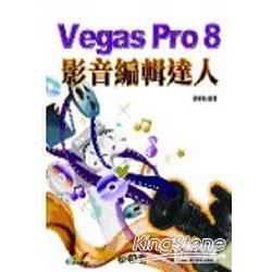 Vegas Pro 8影音編輯達人