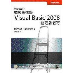 循序漸進學Microsoft Visual Basic 2008