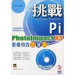 挑戰 PhotoImpact X3影像特效百寶箱