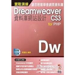 DreamweaverCS3資料庫網站設計 for PHP