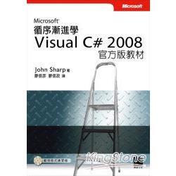 循序漸進學Microsoft Visual C# 2008官方版教材 = Microsoft Visual C# 2008 step by step /