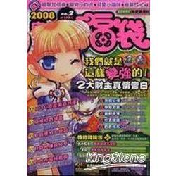 2008密技大福袋NO.2