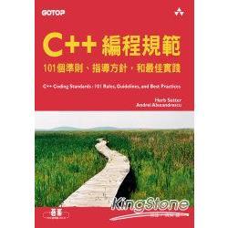 C++編程規範