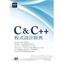 C & C++程式設計經典(附光碟)