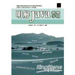 明解Java教學手冊