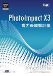 PhotoImpact X3實力養成暨評量(附光碟)