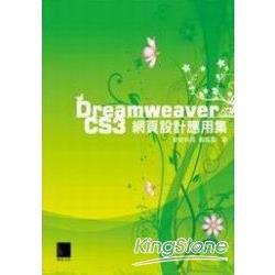 Dreamweaver CS3網頁設計應用集