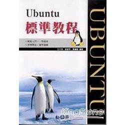 Ubuntu 標準教程