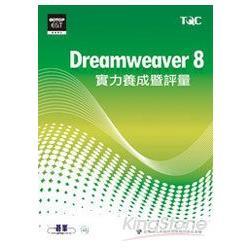 Dreamweaver 8實力養成暨評量(附光碟)